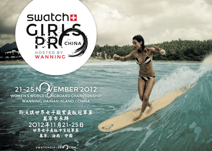 affiche-swatch-girls-pro-china